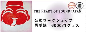 マントラ総合WS【再受講チケット・1クラス】THE HEART OF SOUND