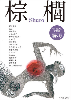 棕櫚shuro第四号(文藝誌)