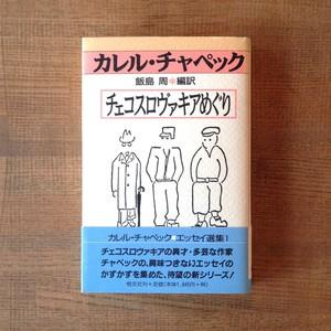 チェコスロヴァキアめぐり [カレル・チャペックエッセイ選集1]