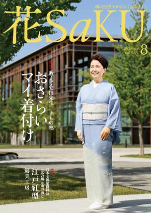和の生活マガジン「花saku」葉月号 2017.8 Vol.263(バックナンバー)