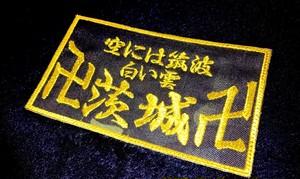 茨城野郎行灯パッチ BKMCG