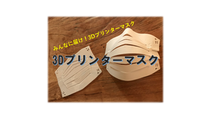 3Dプリンターマスク 80℃成型タイプ(生分解プラスチック)