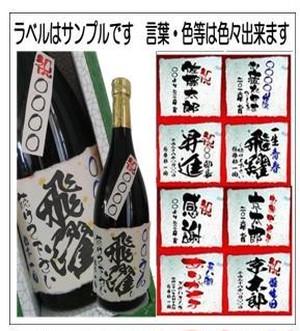 超特選オリジナルラベル日本酒(大吟醸純米酒)720ml  文字入れ ちぎり和紙仕上げ 1本ギフト箱入