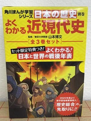 角川まんが学習シリーズ日本の歴史別巻 よくわかる近現代史 全3巻セット