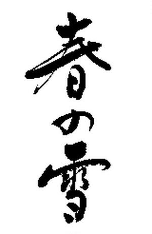 筆文字デザイン 春の雪 Spring Snow