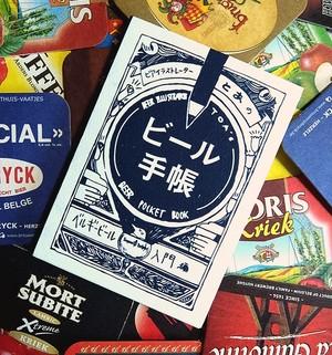 ベルギービールの入門本「ビール手帳」