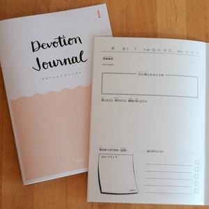 Devotion Journal デボーションジャーナル 個人用 A5版