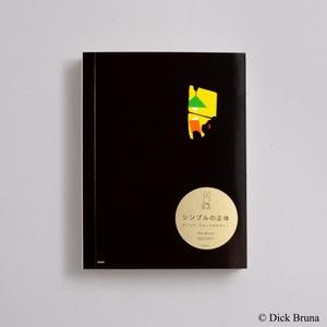 図録『シンプルの正体  ディック・ブルーナのデザイン』