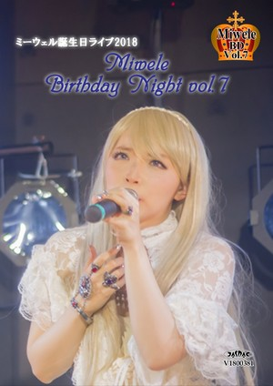 【DVD】ミーウェル誕生日ライブ2018