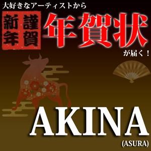 【年賀状】AKINA (ASURA)