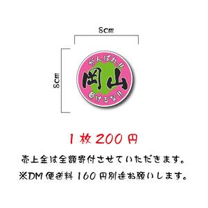 西日本豪雨 大洪水 応援ステッカー 売上金全額寄付いたします がんばれ!! 負けるな!! 岡山