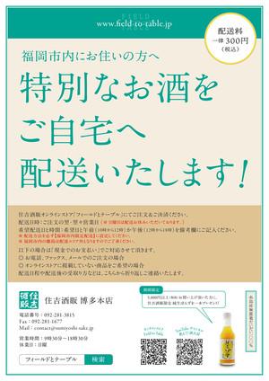 福岡市内へ配達についてのご案内(表示されているSOLD OUTは関係ございません)