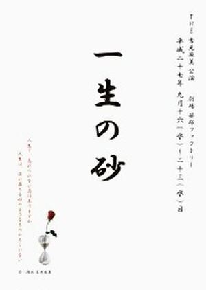 「一生の砂」DVD(薔薇班)