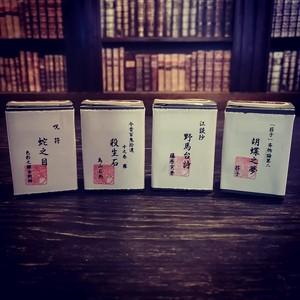 ☆インク4色セット【色彩語・百鬼夜講】「古典之弐拾壱~古典之弐拾肆」