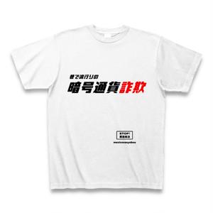 「暗号通貨詐欺」Tシャツ 白