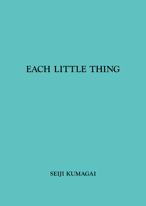 EACH LITTLE THING # 10 テストピース付き