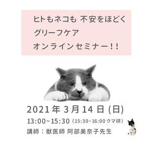 3月14日グリーフケア オンラインセミナー