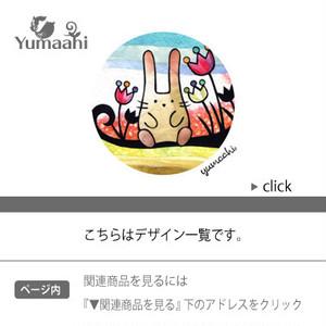 ※こちらはデザイン一覧 です。商品はページ内の関連商品からご覧ください。 木登りウサギ