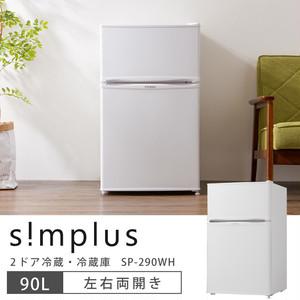 2ドア冷蔵庫 90L SP-290WH ホワイト