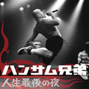 ハンサム兄弟 CD「人生最後の夜」
