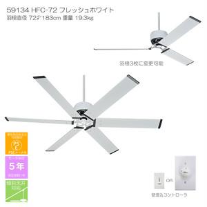 HFC-72 フレッシュホワイト【壁コントローラ・48㌅122cmダウンロッド付】