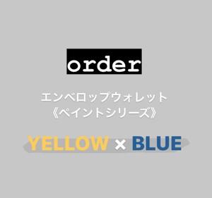 【order】エンベロップウォレット