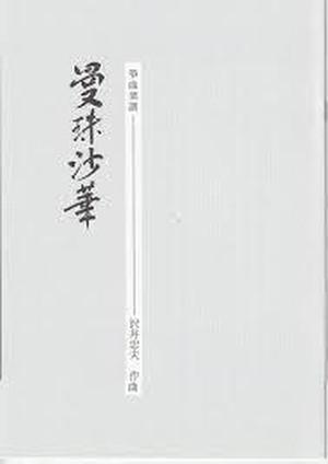 S24i86 曼珠沙華(箏ソロ/沢井忠夫/楽譜)