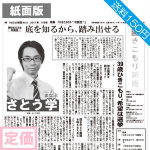 9月号紙面版『ひきこもりの可能性』 定価