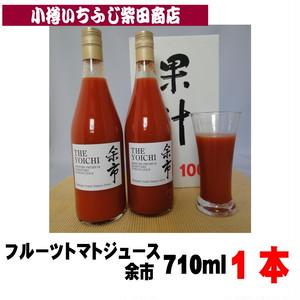 710ml 1本 フルーツトマトジュース 余市 北海道余市産