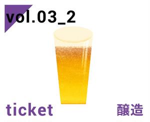 【vol.3-2 |チケット】 3/21(日) LOCAL BEER SCHOOL『講義』+『醸造』 ※ビール1本お土産付き