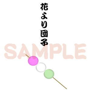 花より団子イラスト素材png透過(2000×2000pixel)
