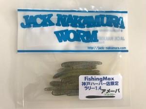 ☆超稀少!ジャックナカムラ ラリー1.4ハーバーマックス×ホルマニ商會オリカラ  アメーバ☆
