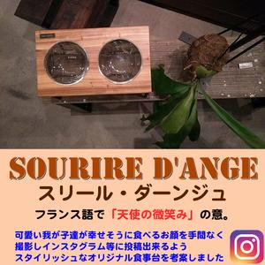 『 スリール ダーンジュ. 』猫皿・猫の食事台 サンダー(杉)