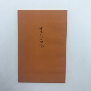 十二の石塚(特選名著複刻全集) / 湯浅半月(著)