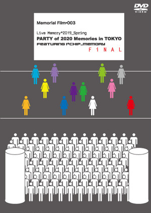 【SALE】LIVE DVD Memorial Film*003 Live Memory*2019_Spring 【PARTY of 2020 Memories in TOKYO featuring i*chip_memory FiNAL】