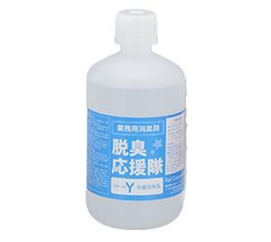 業務用消臭剤/脱臭応援隊Y 弱アルカリ8.0±0.5 1リットル