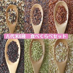 古代米6種類食べくらべセット(J4)
