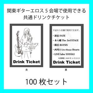 関東ギターエロス5会場共通ドリンクチケット 100枚セット