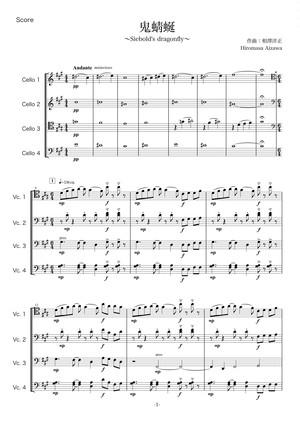 チェロ4重奏のための「鬼蜻蜓(オニヤンマ)」(PDF電子スコアのみ)