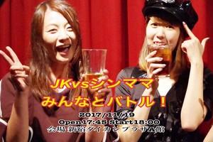 【販売終了】『JKvsシンママみんなとバトル』チケット