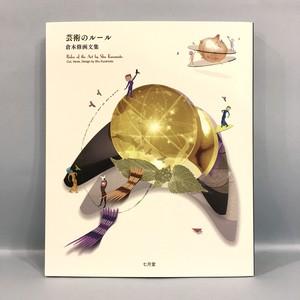 倉本修『芸術のルール』【新本】