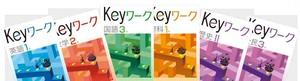 教育開発出版 Keyワーク(キイワーク) 歴史Ⅱ 2020年度版 各教科書準拠版(選択ください) 問題集本体と別冊解答つき 新品完全セット ISBN なし
