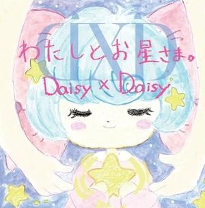 CD(絵本付MAXI SINGLE)『わたしとお星さま。』