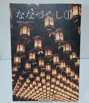 ななづくし(1)