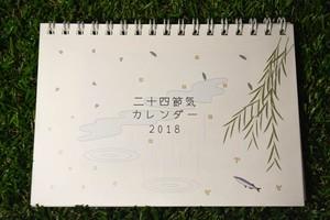24節気カレンダー【2018】