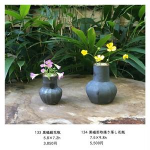 133  黒磁鎬花瓶