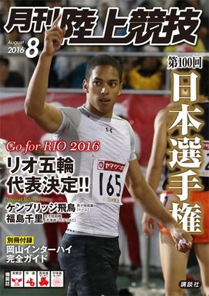 月刊陸上競技2016年8月号