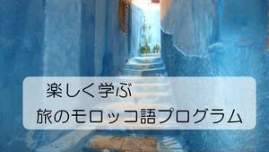 「はじめてアラビア語を学ぶ人のための アラビア語の扉」4か月プログラム(女性限定〉