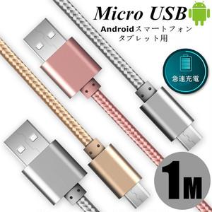 micro USBケーブル マイクロUSB Android用 1m 急速充電ケーブル モバイルバッテリー ケーブル スマホ充電器 Xperia Galaxy AQUOS 多機種対応
