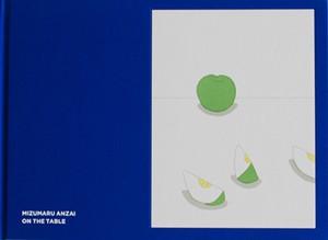 安西水丸『ON THE TABLE』
